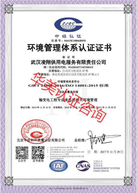 武汉凌翔供用电服务有限责任公司14001