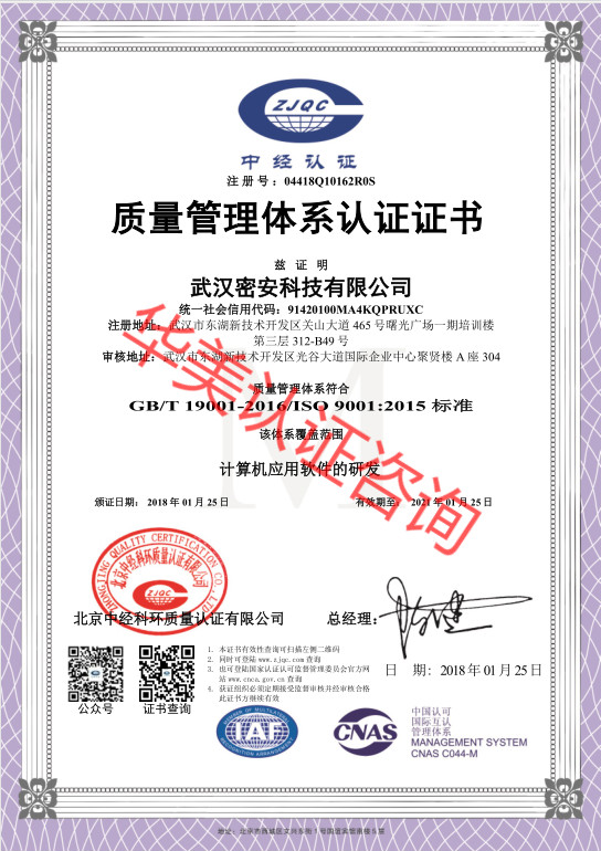武汉密安科技有限公司9001