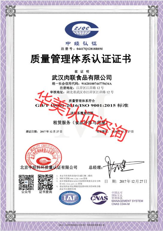 武汉肉联食品有限公司9001