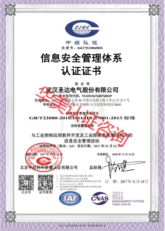 武汉圣达电气股份有限公司27001