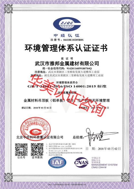 武汉市雅邦金属建材有限公司14001