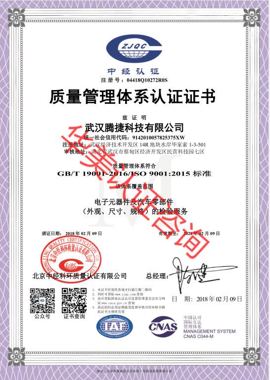 武汉腾捷科技有限公司9001