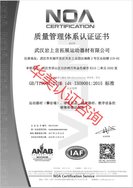 武汉岩上言拓展运动器材有限公司9001