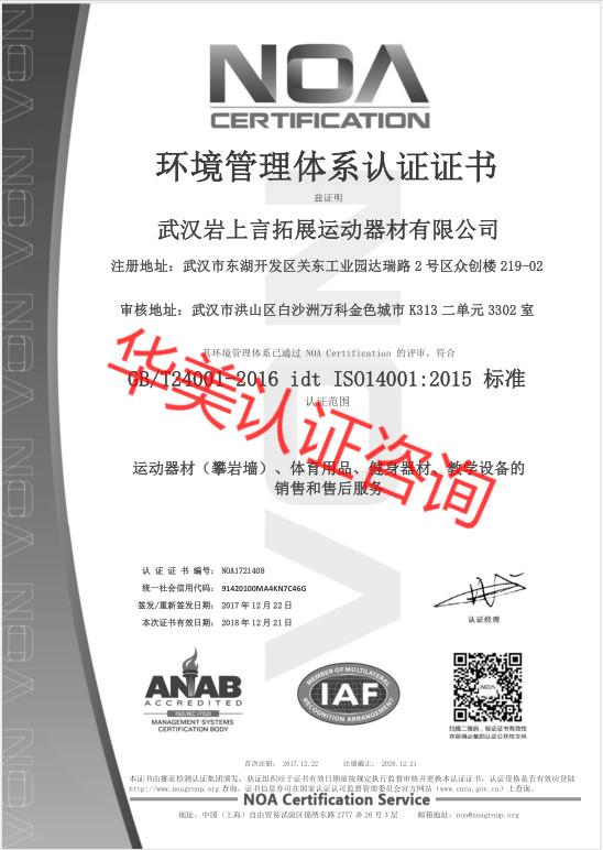 武汉岩上言拓展运动器材有限公司14001