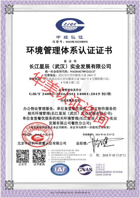长江ag体育官方app(武汉)实业发展有限公司14001