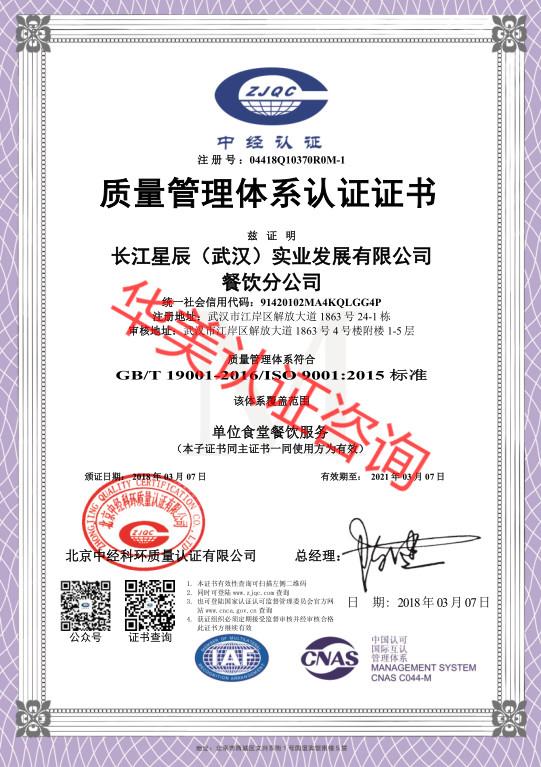 长江ag体育官方app(武汉)实业发展有限公司餐饮分公司9001