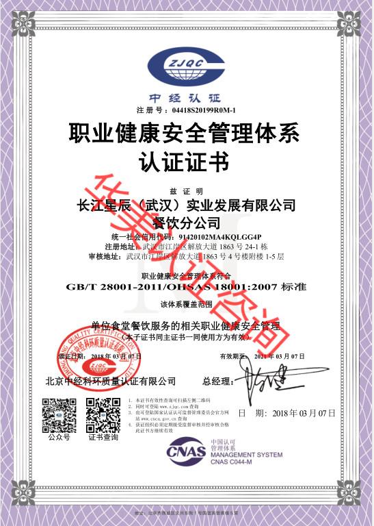 长江ag体育官方app(武汉)实业发展有限公司餐饮分公司18001