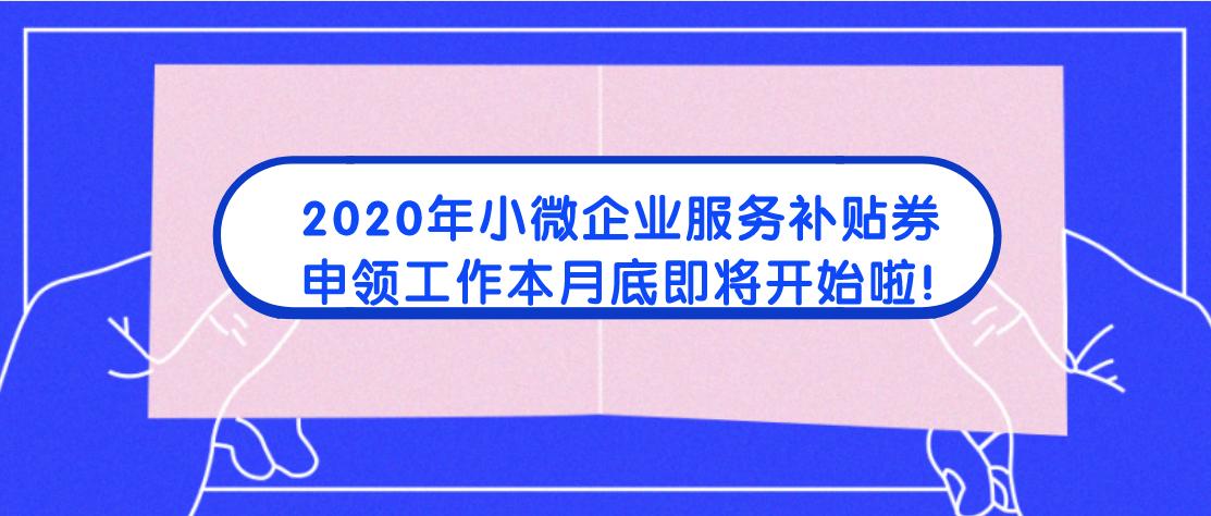 華美認證咨詢再次被遴選為補貼券簽約機構