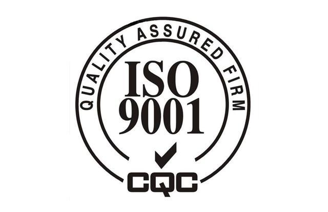 新版9001体系文件解析