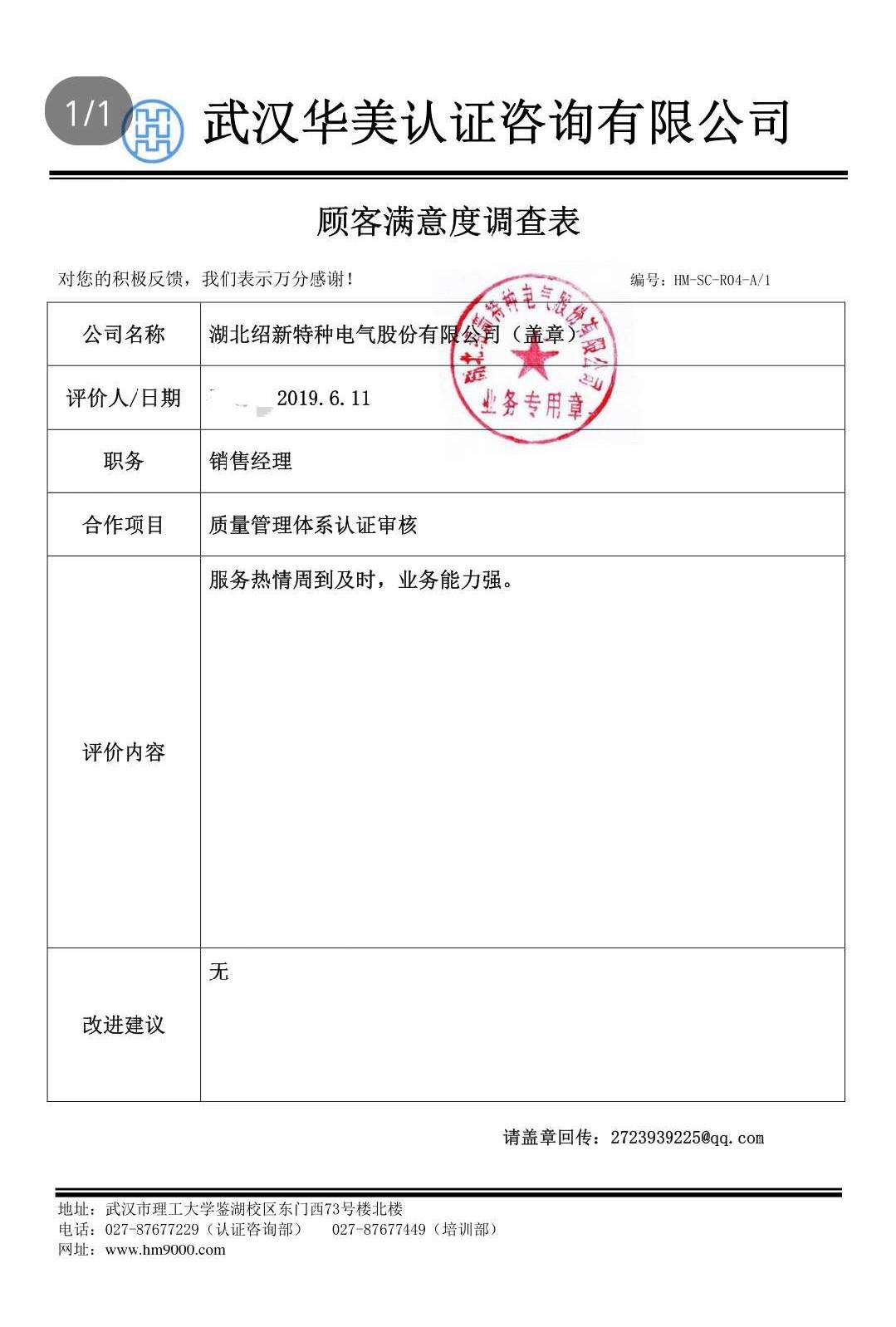 湖北紹新特種電氣股份ballbet貝博網頁登陸