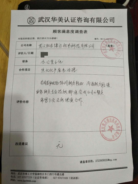 貝博論壇凱昌博達機電科技ballbet貝博網頁登陸