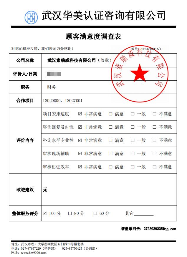 武汉索瑞威科技有限公司