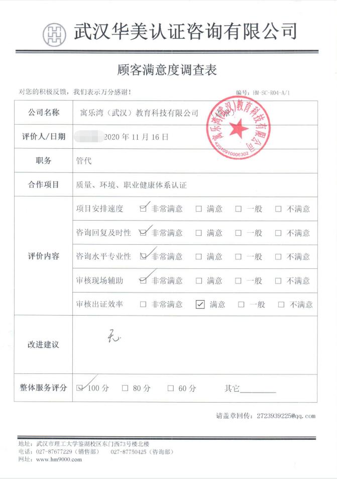 寓乐湾(武汉)教育科技有限公司