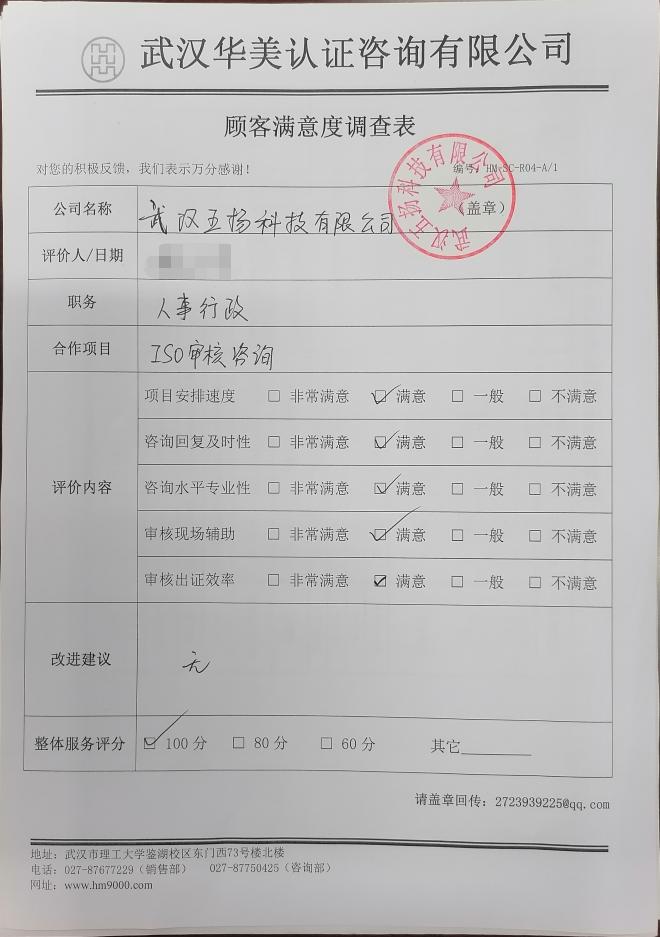 武汉五扬科技有限公司