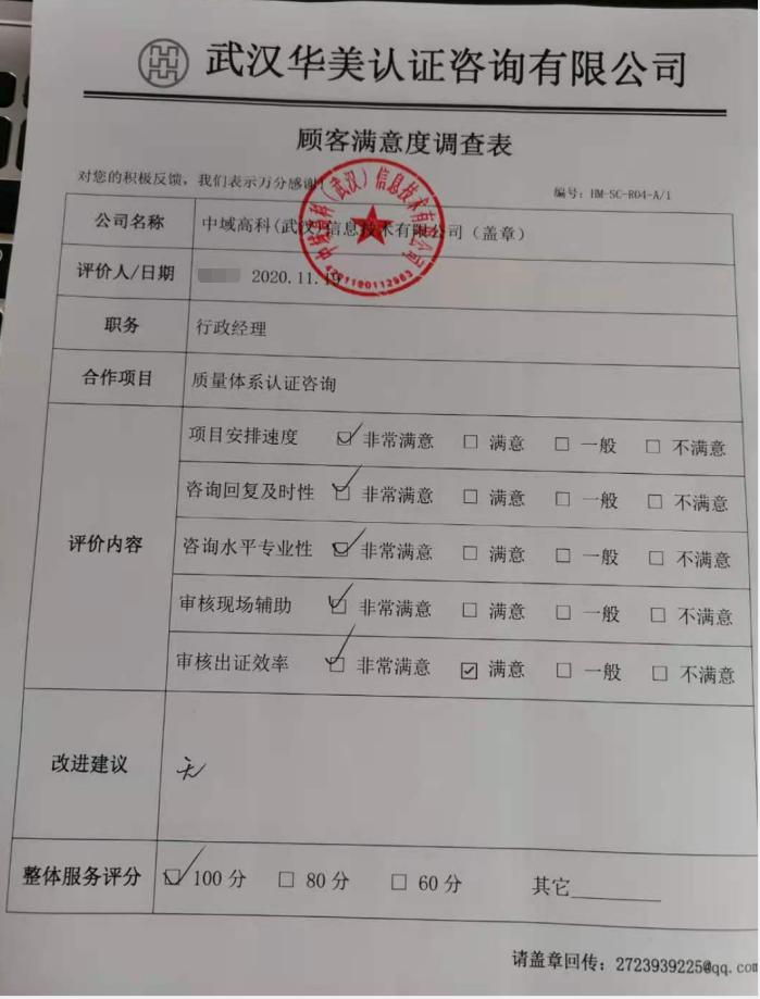 中域高科(武汉)信息技术有限公司