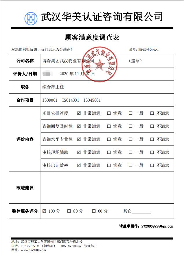 博森集团武汉物业有限公司