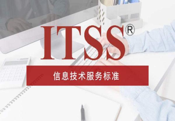 ITSS認證(IT信息技術服務運行維護的標準)