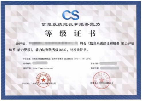 信息系統建設和服務能力評估(簡稱:CS)